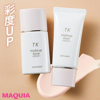 メナード TK メイクアップベース