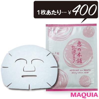 1枚¥500以下! プチプラシートマスクで肌のエイジングを立て直す_1_5