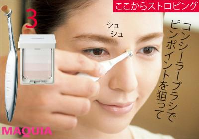 オイリー肌さん必見! 高見え肌&小顔を作るパウダーファンデーション&塗りテク_1_3