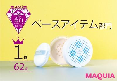 【BB&CC/ベースetc.】オール3000円以下!コスパ最強UVアイテムの1位は?_1_1