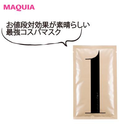 【ALL¥1500以下の本命プチプラ】毎日使いたいシートマスク&パーツケアアイテム_1_4