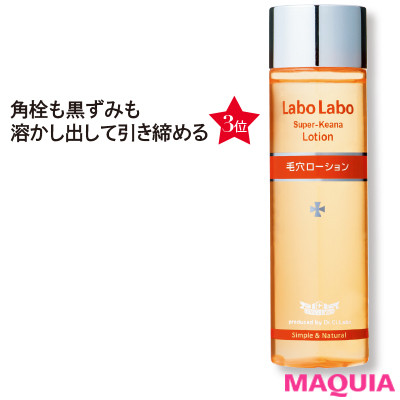 【¥650〜】amazon&渋谷ロフトで売れている毛穴コスメを発表!_1_3