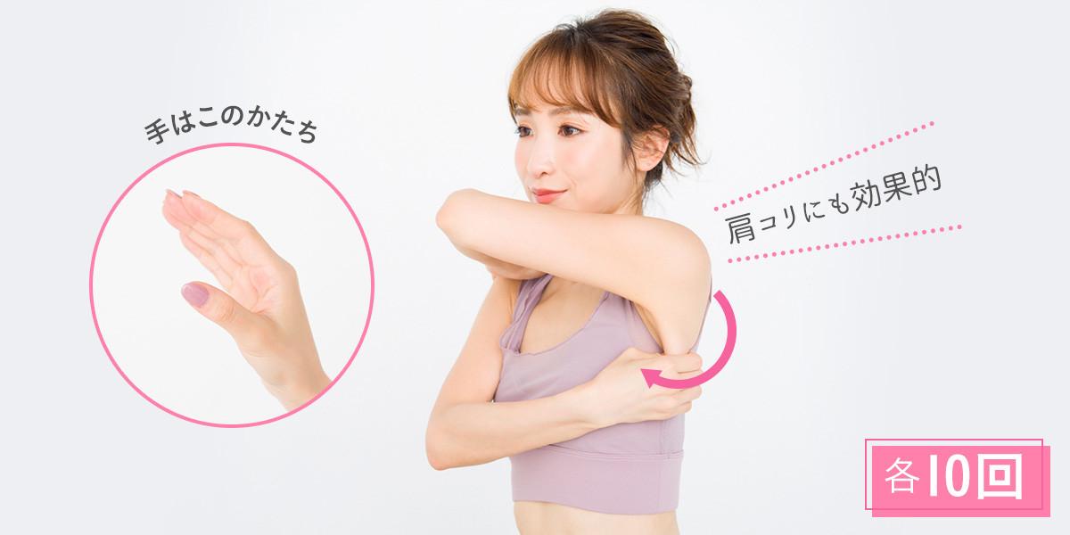 二の腕痩せマッサージのPOINT1
