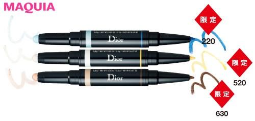 【Dior夏新色2017】肌ケアしながら鮮烈カラーで冒険を_1_5