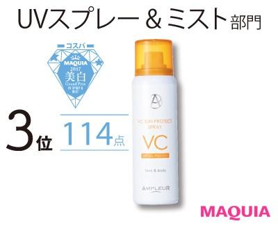 【BB&CC/ベースetc.】オール3000円以下!コスパ最強UVアイテムの1位は?_1_6