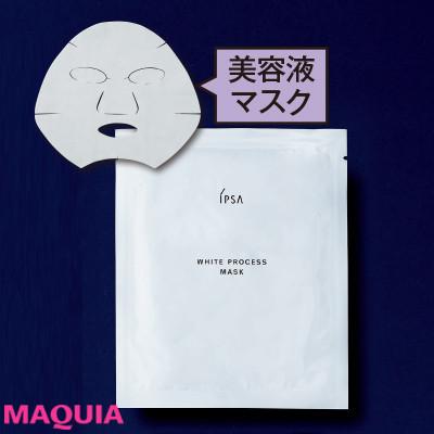 イプサ ホワイトプロセス マスク
