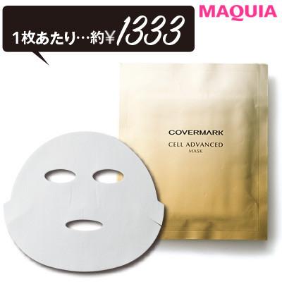 即効性に期待大! 1枚¥1000以上の、ここぞという日の勝負マスク図鑑_1_3