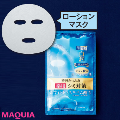 ロート製薬 肌ラボ 白潤プレミアム 薬用浸透美白ジュレマスク