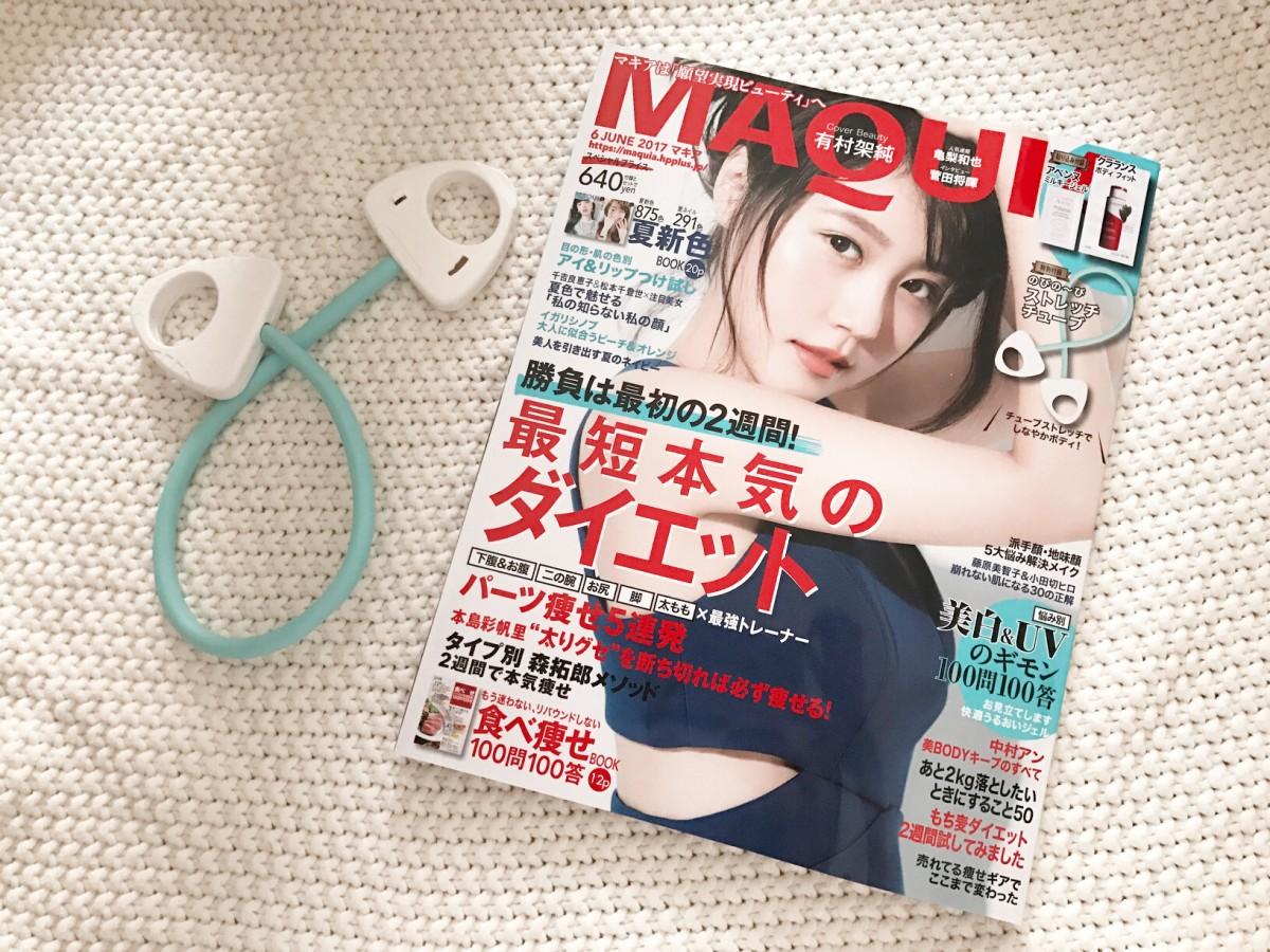 MAQUIA6月号♩ 見ごたえ抜群!夏対策シリーズ
