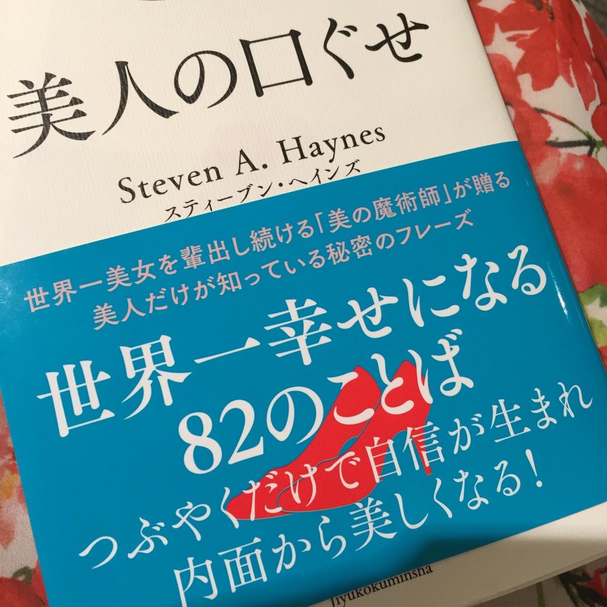 「美人の口ぐせ」覚える位読みたい本 ◆スティーブン•ヘインズ著  そうか!ミスユニバースもミスインターナショナルの女性もこの言葉で輝いていたのか。