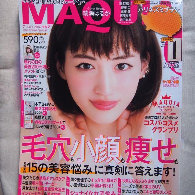 発売日前の予約段階で女性誌第2位はすごい!MAQUIA7月号(楽天ブックス)☆予約完了!7月号は5/23発売(一部地域は異なります。)