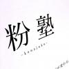 日本人の3割以上がしらない事「粉塾」レポ1。