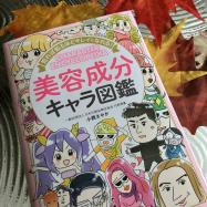 読書の秋。「美容成分キャラ図鑑」漫画で楽しく成分まるわかり!