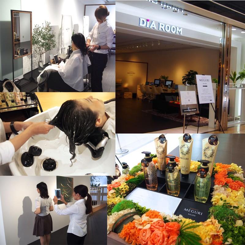 これは見逃せない無料イベント!「ASIENCE MEGURI SALON」シャンプー&ブロー!髪質カウンセリングも写真撮影も出来る完全予約制サロン、大阪で9/21まで。