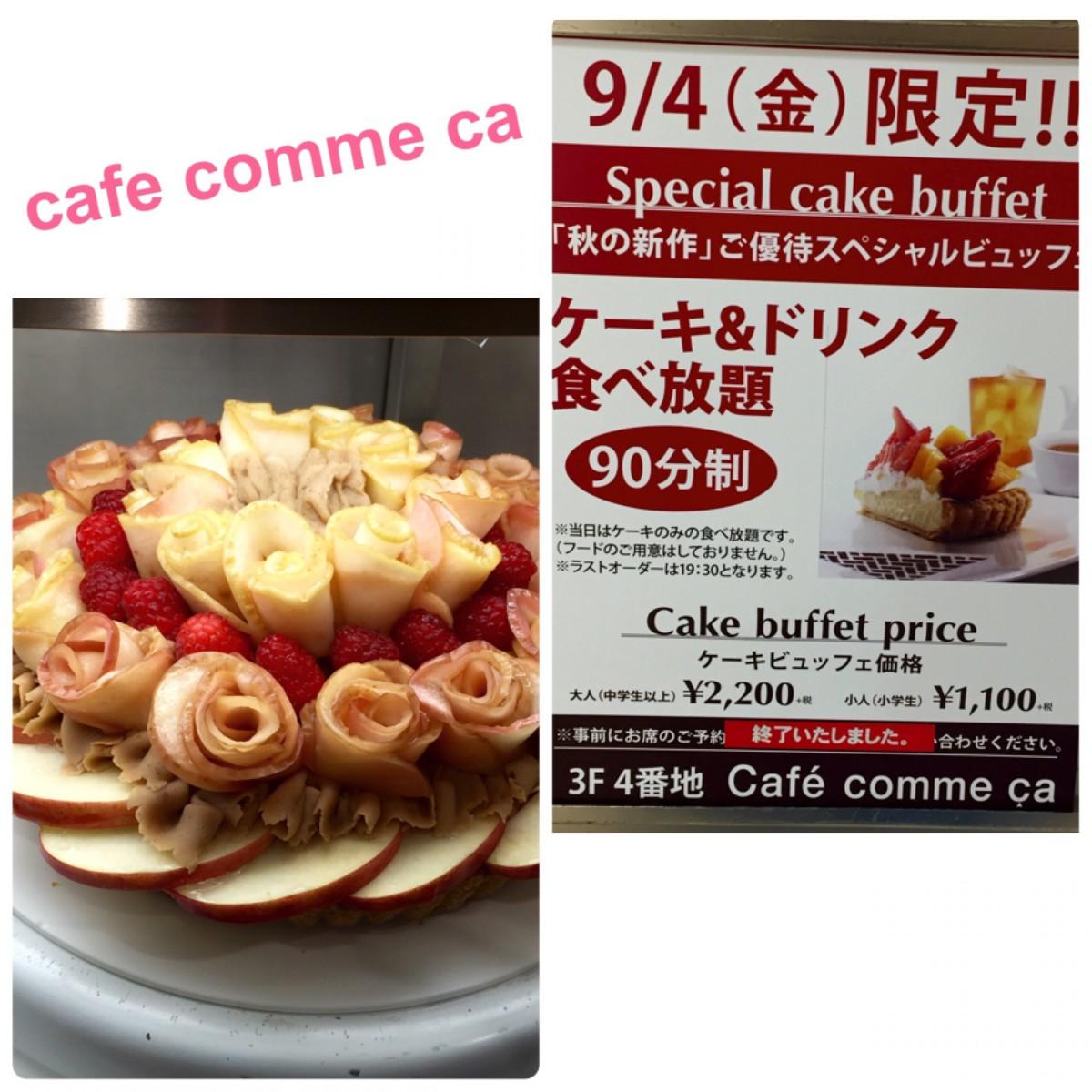 まさか、カフェコムサのケーキ&ドリンクが食べ放題!2200円