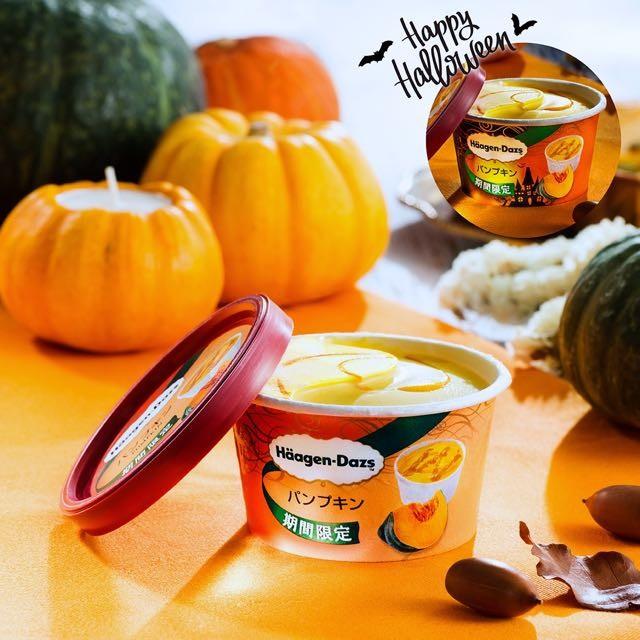 初のハローウィン限定パッケージに注目。ハーゲンダッツ ミニカップ『パンプキン』9/13〜期間限定にて発売 北海道産のえびすかぼちゃのおいしさがそのままアイスクリームに。