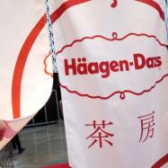 「ハーゲンダッツ茶房」和カフェが東急プラザ銀座に期間限定OPEN!