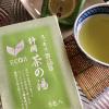 入浴剤でなく、入浴用のお茶。お風呂用の緑茶ティーバッグがこの世にあった!
