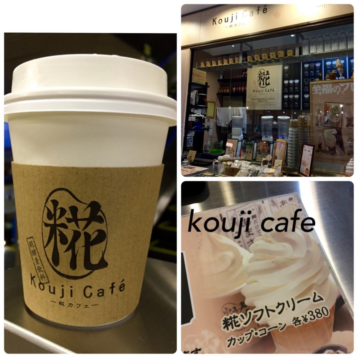 駅ナカ「糀カフェ」ショウガ入りや抹茶味も。一番人気は年間通じて糀ソフトクリーム。さすがお米が有名な越後湯沢駅にあるカフェ!