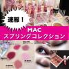 【新作速報】3月15日発売♡MACのBOOM BOOM BLOOMコレクションで春顔に!