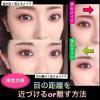 視覚効果!目と目を離すor近づけるメイクテクニック