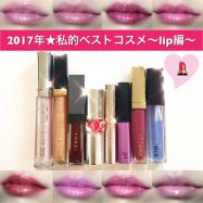 ラメ・艶・ティント❤︎本当に買って良かった私的ベスコス2017〜lip編〜