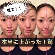 【リピ買いコスメ徹底検証】化粧品の力でここまで上がるとは!