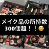 コスメマニアさん必見❤︎数百個のコスメが楽々収納できる1500円の箱って?