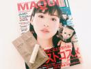 綾瀬はるかさんが表紙の【MAQUIA2018年8月号】読めば上半期のベストコスメは網羅できる!