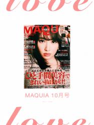 MAQUIA10月号、きれいになるために読み逃せない!