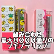 こんなに可愛いのに【1,500円以下】のプチプラ価格!!エチュードハウス 選べるパッケージのPOPなリップ☆