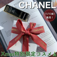 【11月1日限定発売!】CHANEL(シャネル)のクリスマスコフレ購入レポ☆ホリデー特別限定パッケージも見逃せない!