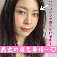 最近の眉毛事情…♡500円で落ちない眉尻!!夏でも美眉をキープ!