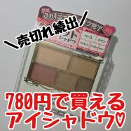 【人気過ぎて売り切れ続出!】780円のプチプラコスメ♡キャンメイク/パーフェクトマルチアイズ03