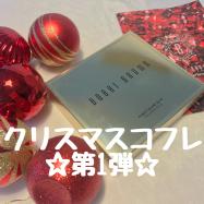 【クリスマスコフレ2017】10月13日発売!ボビィブラウンのコフレ第1弾を早速ゲット!