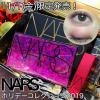 スウォッチあり【11月1日限定発売!】NARS(ナーズ)のクリスマスコフレ2019<第1弾>購入レポート!