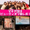 【マキア2018ビューティオフ会】札幌から初参加レポ★MAQUIA最新号のパネルがお出迎え!心機一転新たに2年目始動!!