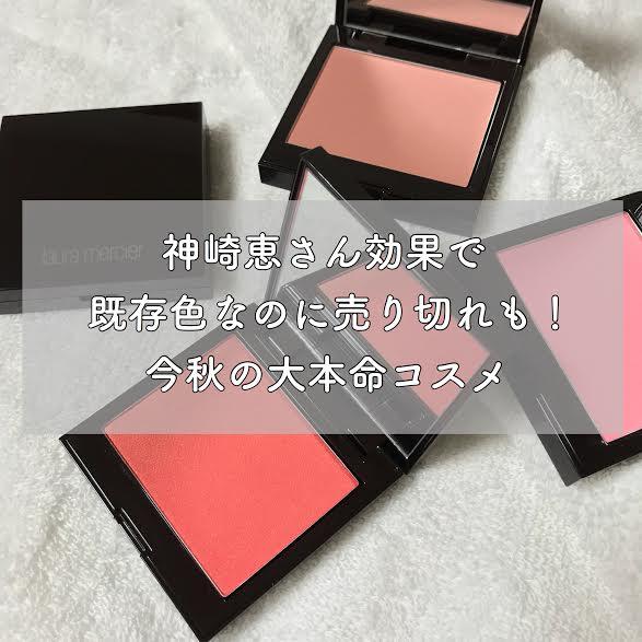 秋コスメ2018