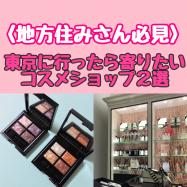 【地方住みさん必見!】東京へ行ったらここだけは寄りたい!おすすめコスメブランドショップ!2軒ご紹介します!