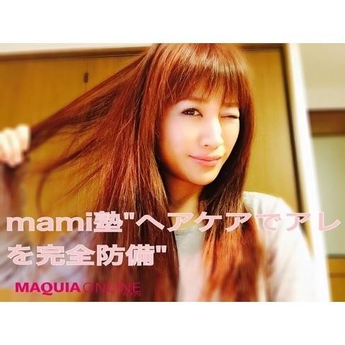 mami塾【ヘアケアでアレを完全防備!】