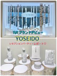 11日1日デビューの新ブランド【YOSEIDO】白樺樹液100%のコスメ!レセプションパーティーに行ってきました♡