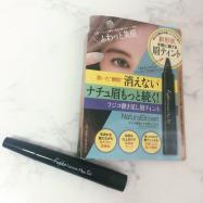 フジコ眉ティントのFujikoから書きやすい【ペンタイプ】の新眉ティントが誕生!