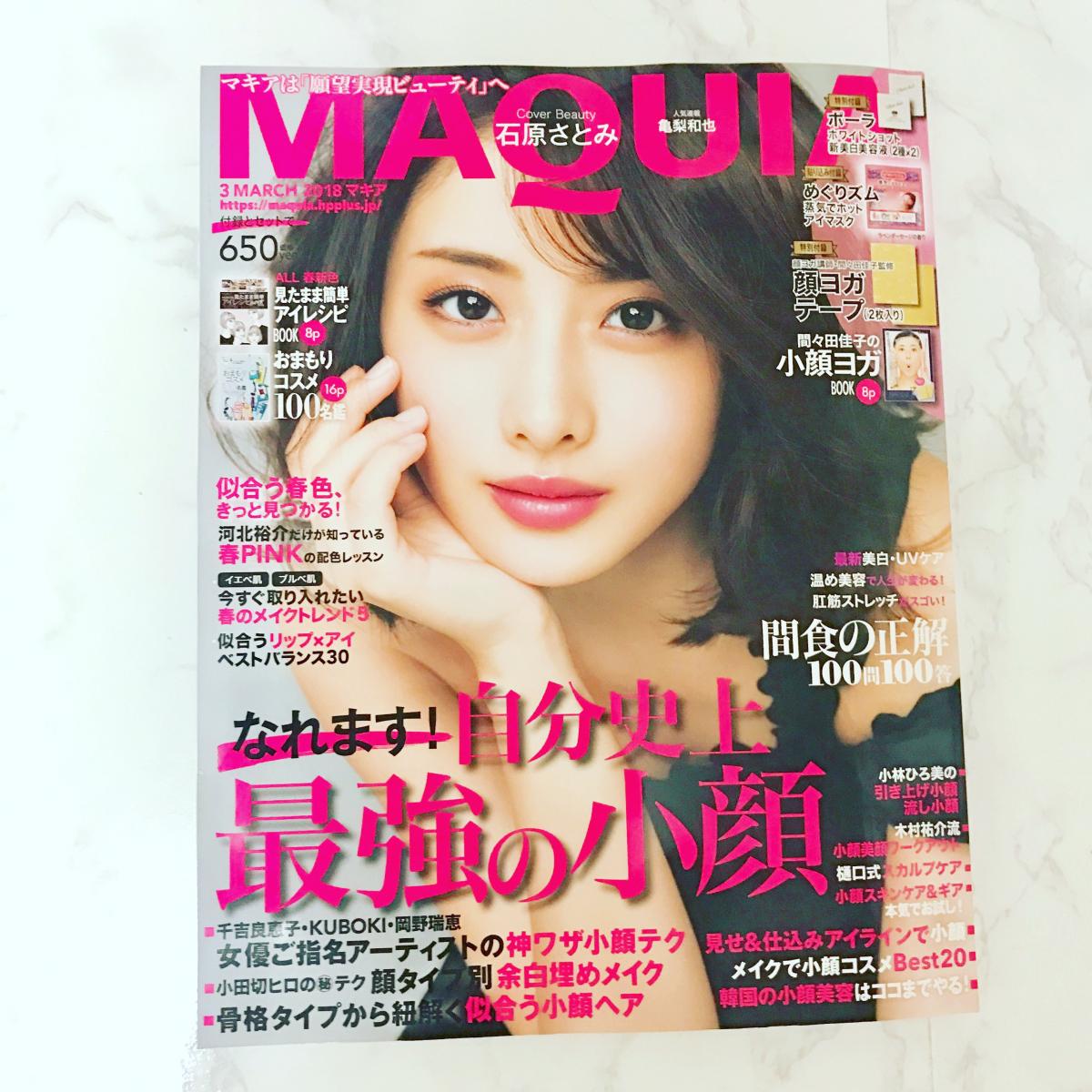 マキア3月号読みどころ
