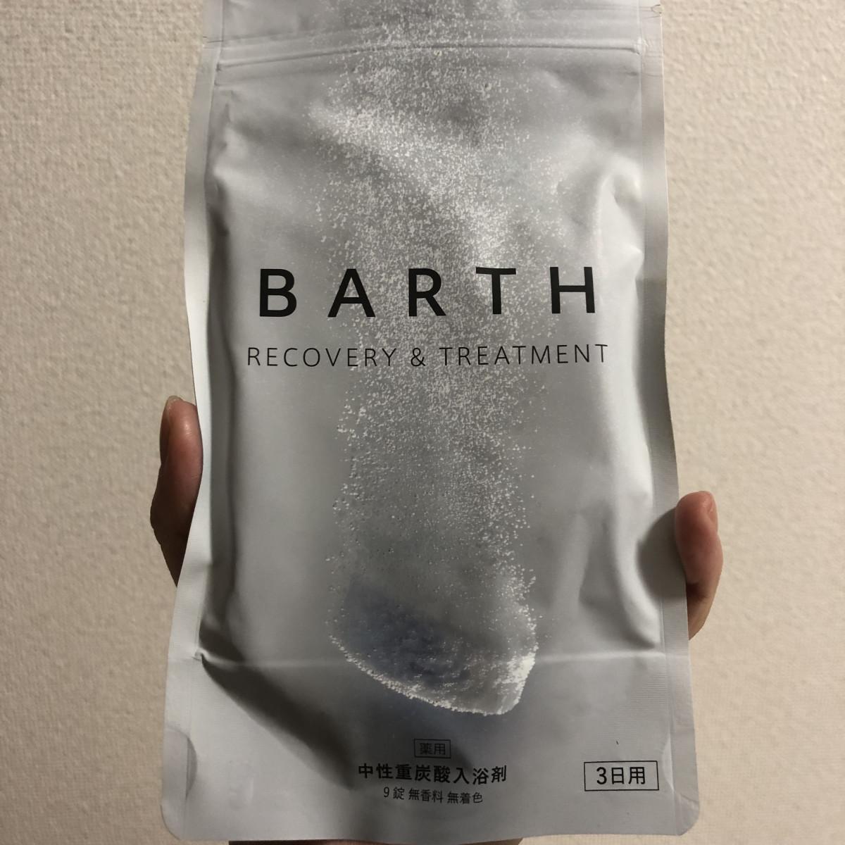 【入浴剤】BARTH(バース)で疲れた身体もスッキリ!