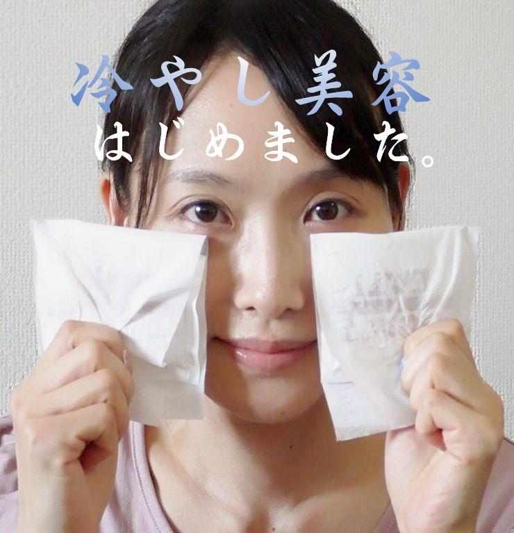 【0円美容】毛穴キュッ!メイクもち&透明感アップ!イイ事づくめの冷やし美容!
