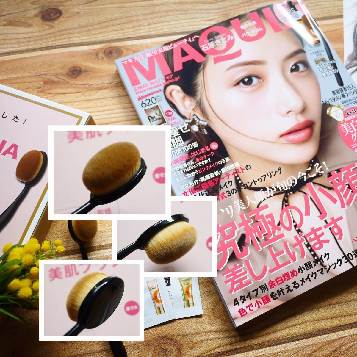 【売切れ必至】付録超えブラシ付き!MAQUIA5月号は3/23発売!