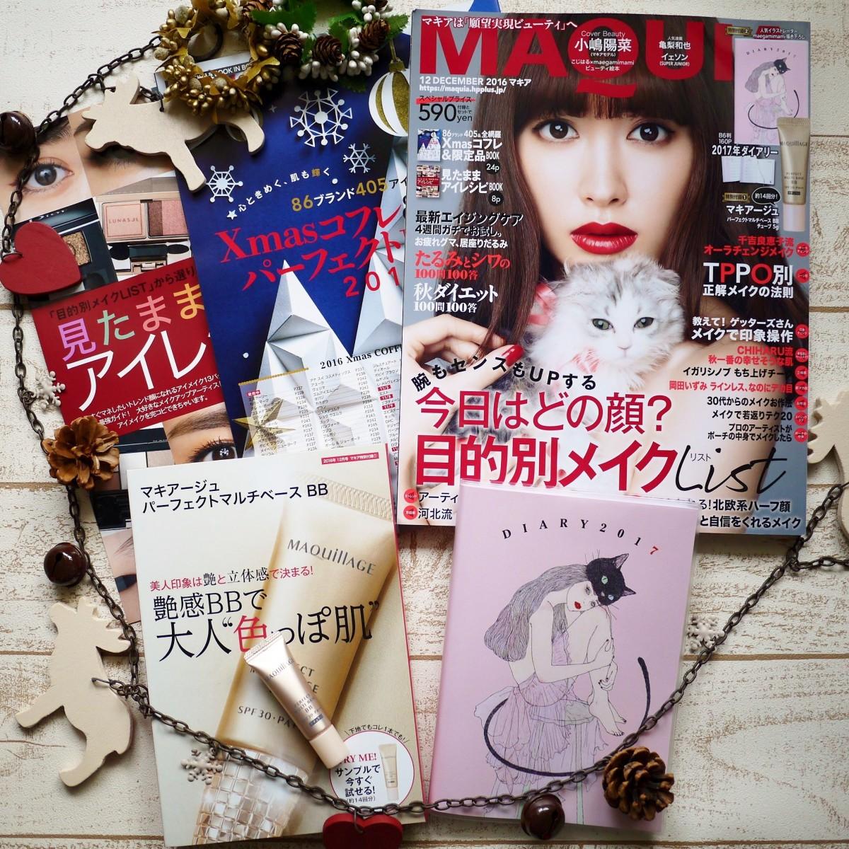 【売切れ必至】MAQUIA12月号は激カワ手帳&コフレBOOK付きでお値打ちすぎる590円!