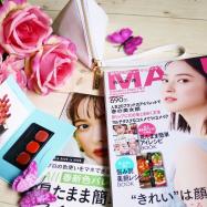 春美容はお任せ♡SUQQU新色リップも試せるMAQUIA3月号発売中!