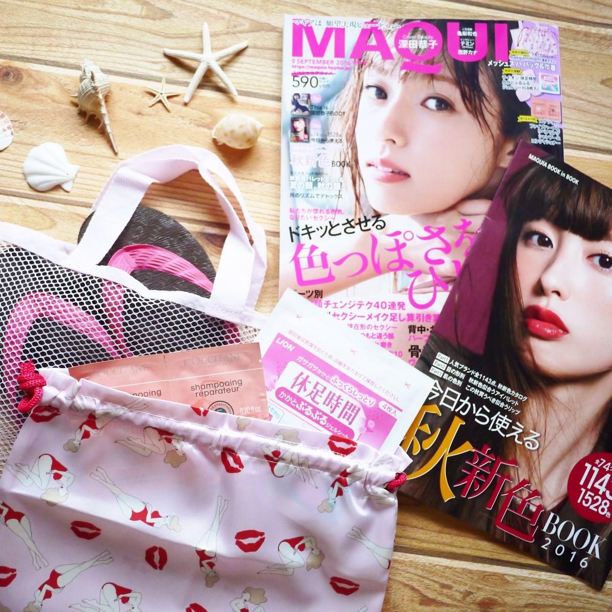 MAQUIA9月号は今知りたい「夏美容」と早く知っておきたい「秋美容」の情報満載!【付録も充実】