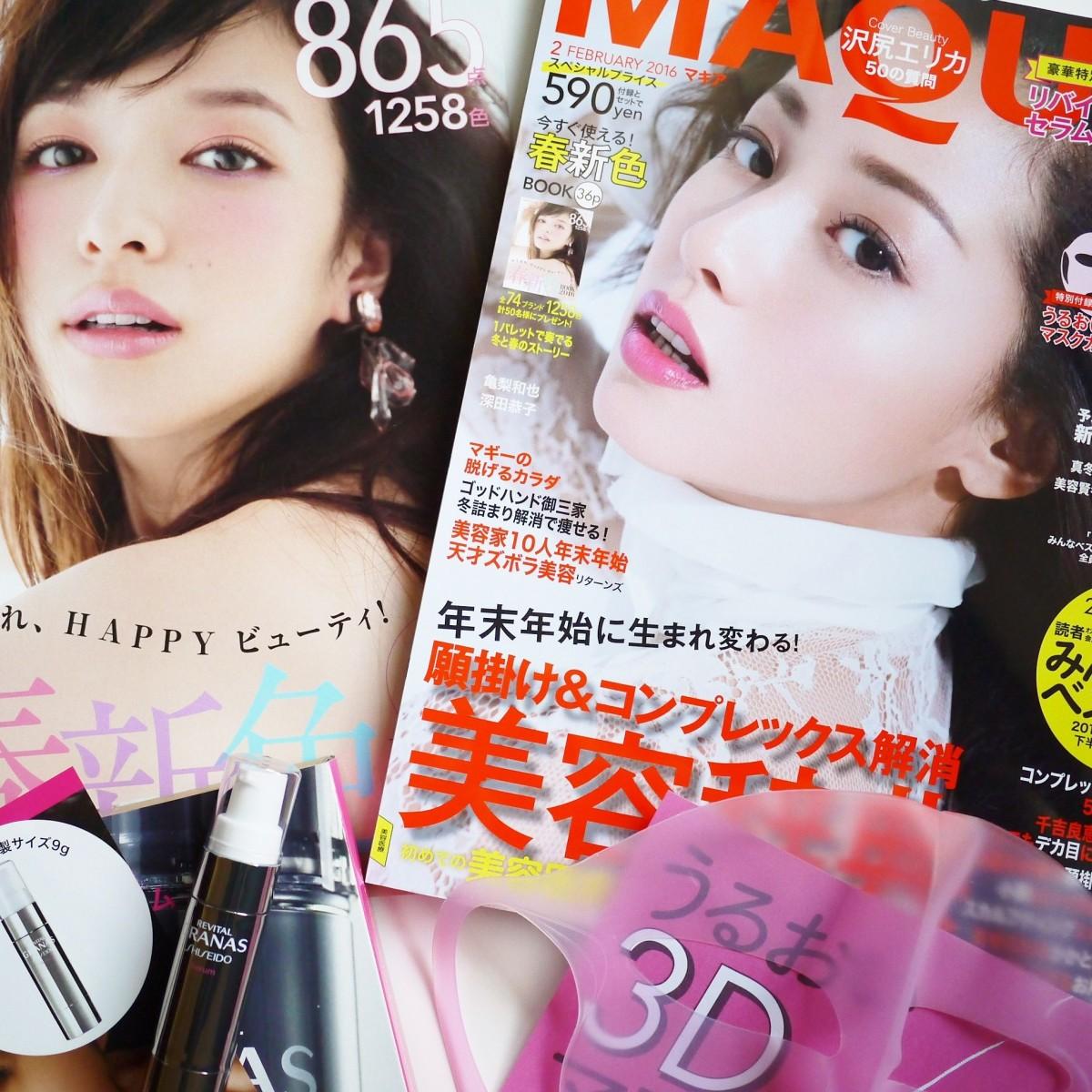 【売切れ注意】MAQUIA2月号がガチでお得すぎ!!